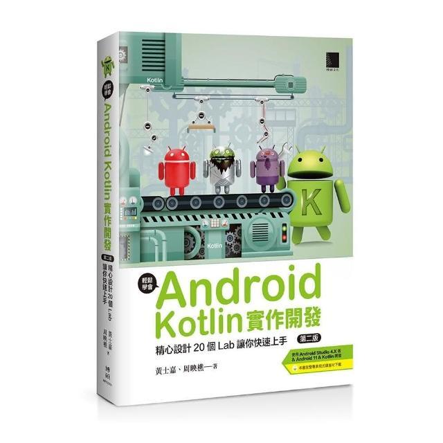 輕鬆學會Android Kotlin實作開發:精心設計20個Lab讓你快速上手