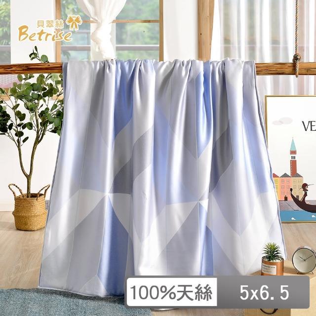 【Betrise】幾何100%天絲可水洗舖棉涼被一入 城市藍調(5X6.5尺)