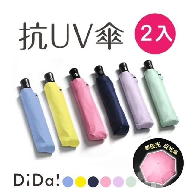 【DiDa 買1送1】反光晴雨自動傘(黑膠/防曬/反光條/安全)