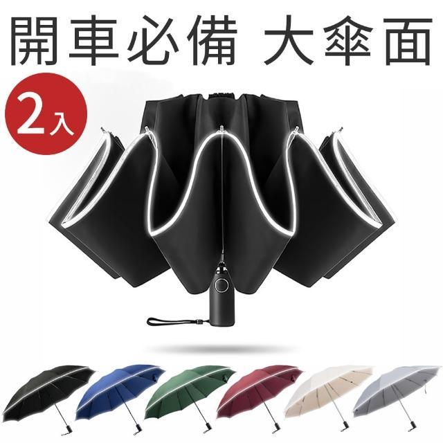 【2入組】RainCity開車必備反向傘 安全反光條 10骨抗暴風 收傘免淋濕 自動傘摺疊傘 車用晴雨傘折疊傘