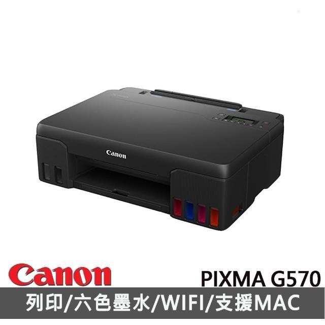 【Canon】PIXMA G570相片連供印表機(列印/WIFI)