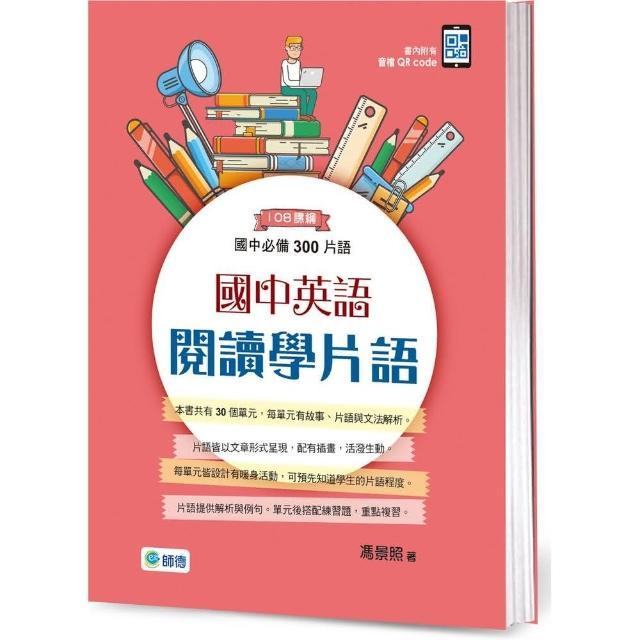 國中英語閱讀學片語-國中必備300片語(附QR CODE隨掃隨聽音檔)