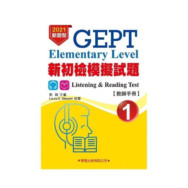 新初檢模擬試題(1)教師手冊(二版)