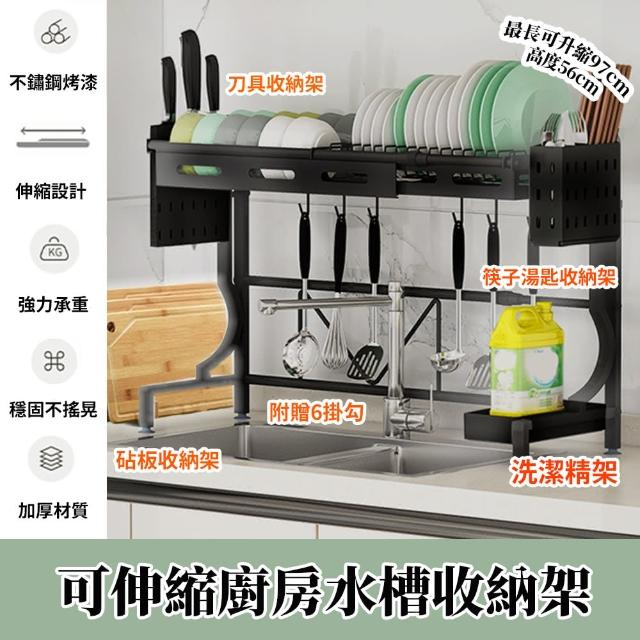 【s plaything生活百貨】可伸縮廚房水槽收納架