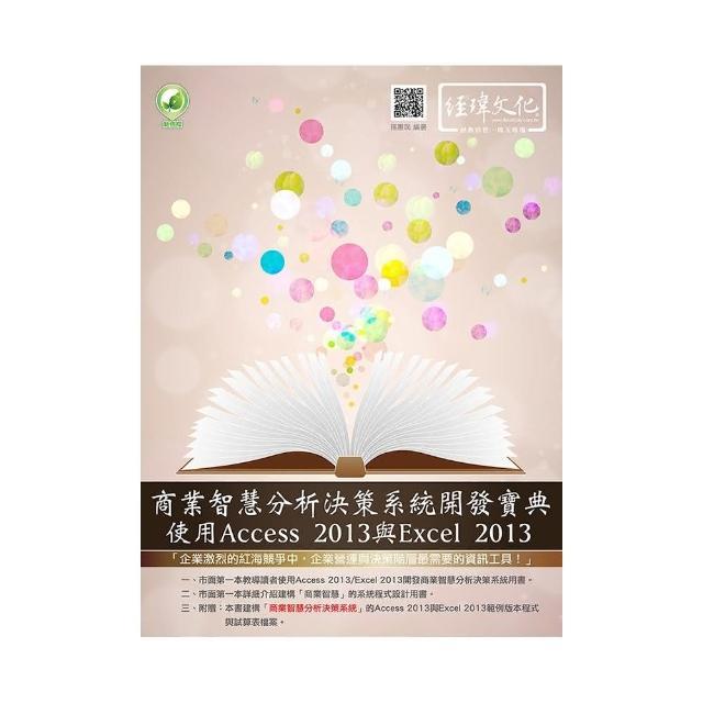 商業智慧分析決策系統開發寶典:使用Access 2013與EXCEL 2013