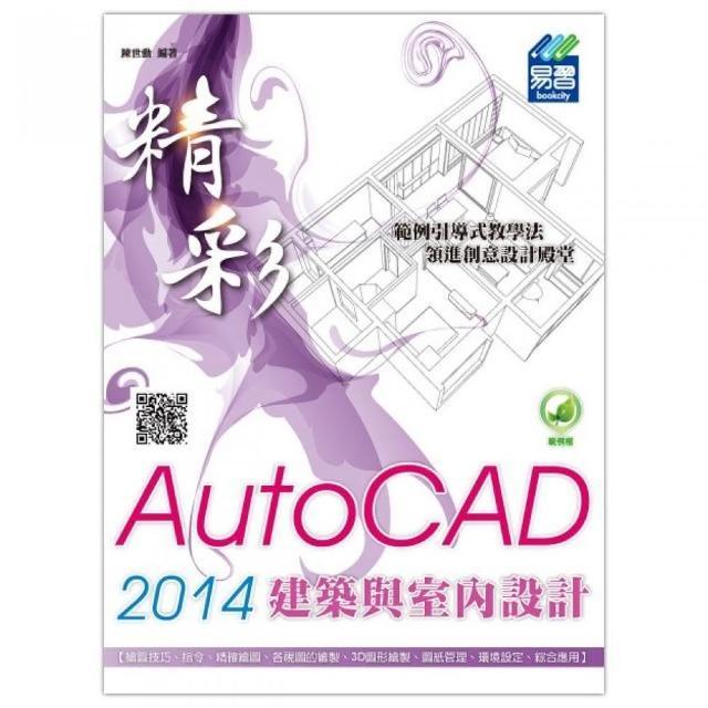 精彩 AutoCAD 2014 建築與室內設計
