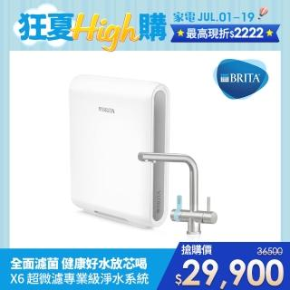 【5/1-5/16★買就送mo幣10%】BRITA mypure pro X6 +L型超濾三用龍頭櫥下濾水系統
