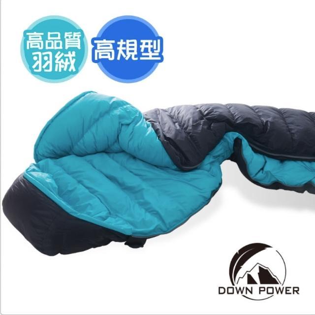 【Down power】反地心引力羽絨睡袋 高規型820克羽絨(DP-820)