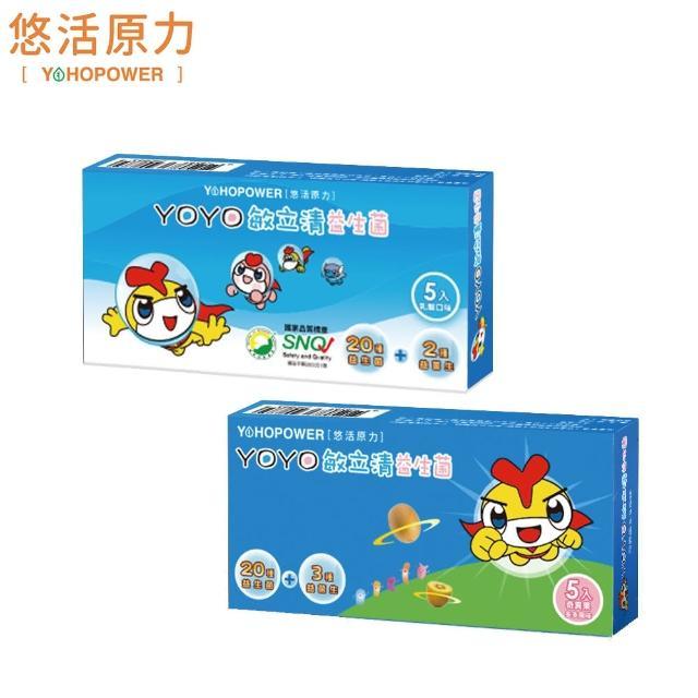 【悠活原力】YOYO敏立清益生菌-乳酸原味/奇異果(5條/盒)