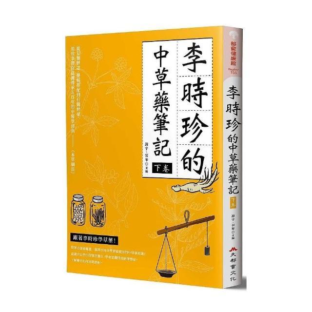 李時珍的中草藥筆記(下卷)
