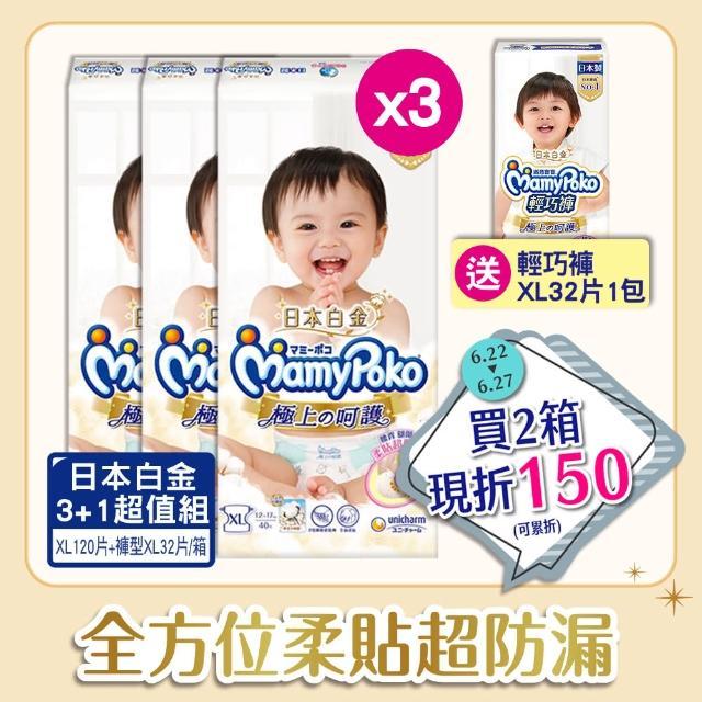 【滿意寶寶】極上の呵護XL120片(加輕巧褲XL32片日本白金超值組)