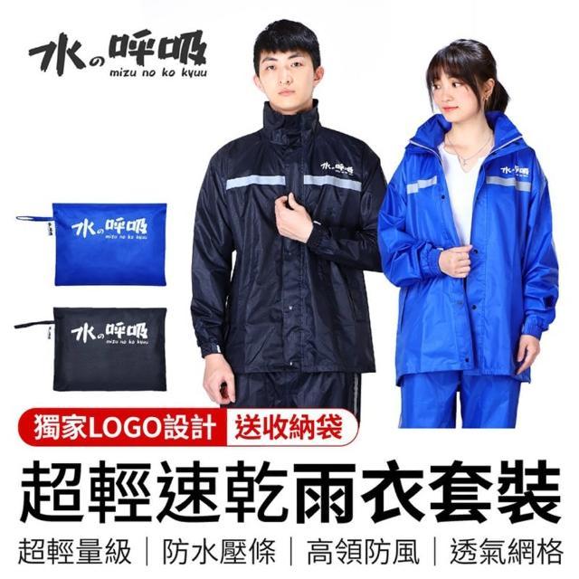 【御皇居】超輕速乾防超輕速乾防水雨衣套裝水雨衣套裝(水之呼吸 兩件式雨衣)