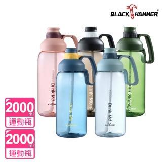 【BLACK HAMMER】Tritan超大容量運動瓶2000ML(買1送1)-五色任選