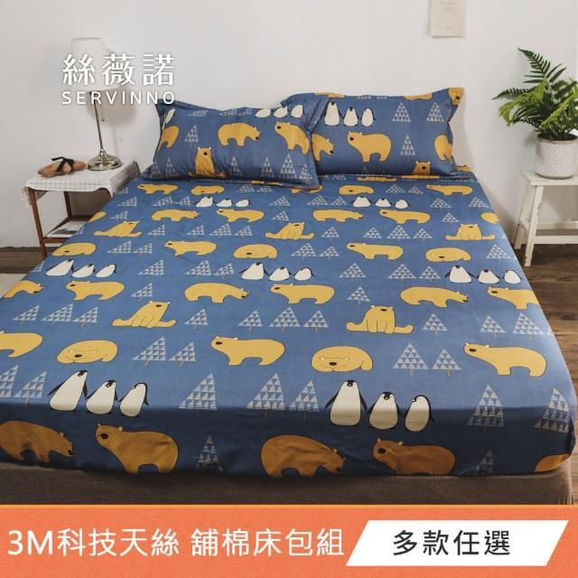 【絲薇諾】MIT 3M科技天絲 三件式舖棉枕套床包組-多款任選(雙人)