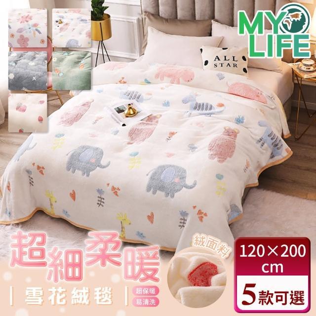 【MY LIFE 漫遊生活】超柔雪花珊瑚絨絨毯-120*200CM(空調毯/珊瑚絨毛毯)