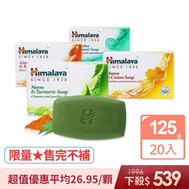 【印度 Himalaya喜馬拉雅】保濕香皂 125g(20入)