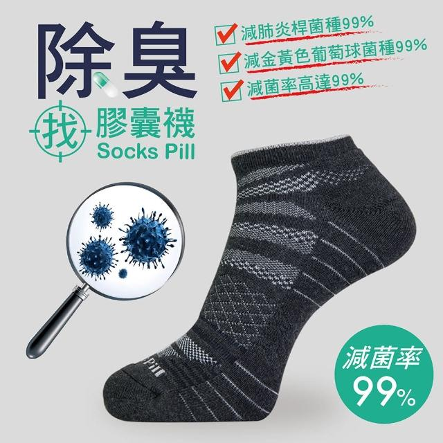 【AREXSPORT】SocksPill機能除臭抗菌足弓運動短襪(台灣製造 除臭就找膠囊襪 抑菌纖維99% SGS安心檢測)