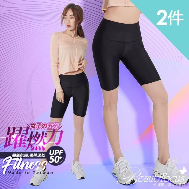 【BeautyFocus】2件組/女-萊克機能運動型五分壓力褲(L5816)