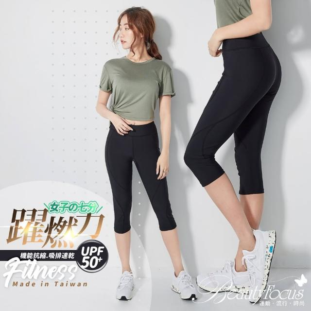 【BeautyFocus】女-萊克機能運動型七分壓力褲(L5817)