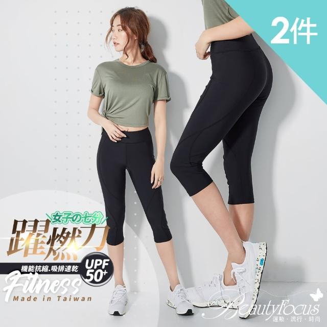【BeautyFocus】2件組/女-萊克機能運動型七分壓力褲(L5817)