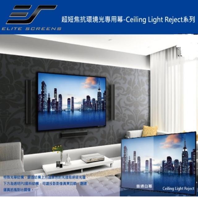 【ELITE】AR100H3-CLR 100吋16:9超短焦專用抗光幕(1.1cm邊框)