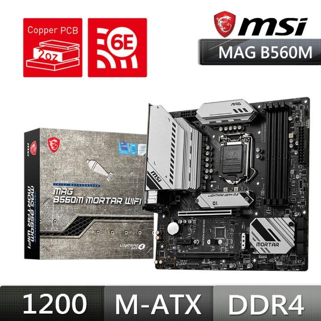 【MSI 微星】MAG B560M MORTAR WIFI 主機板
