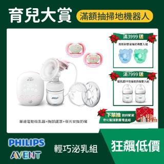 【PHILIPS AVENT】電動單邊吸乳器+安撫奶嘴+矽膠胸部護罩 輕巧泌乳組(SCF315+SCF376+SCF157)