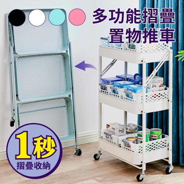 【新錸家居】IKEA北歐風★免安裝折疊收納推車置物架(三層多功能推車/帶滾輪縫隙收納架/工具車餐車)