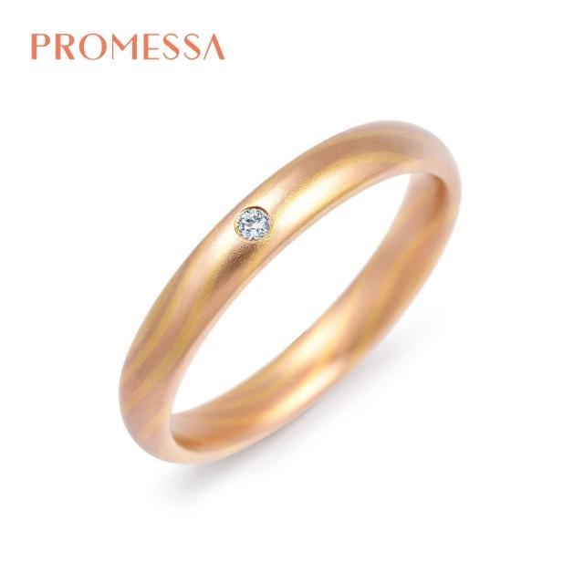 【PROMESSA】18K金 相融系列 結婚戒指(女戒)