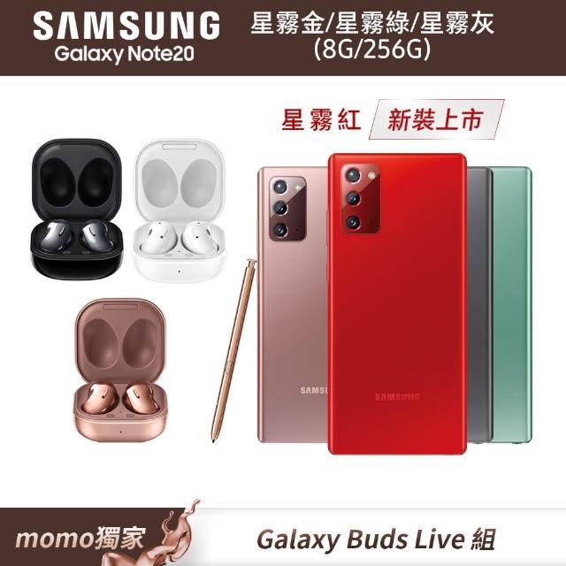 Galaxy Buds Live組【SAMSUNG 三星】Galaxy Note 20 5G 8G/256G 6.7吋 智慧型手機