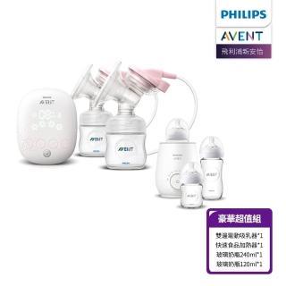 【PHILIPS AVENT】雙邊電動吸乳器+溫奶器+玻璃奶瓶-1大1小 豪華超值組(SCF316+SCF358+SCF673+SCF671)