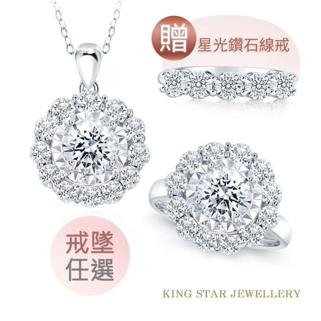 【King Star】一克拉 花環18K金鑽石戒墜/任選(D SI2 3EX HA)