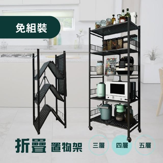 【莫菲思】免安裝落地式折疊附輪四層鐵架(廚房儲物收納)