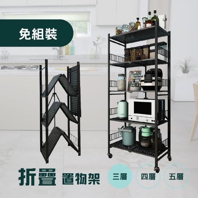 【莫菲思】免安裝落地式折疊附輪三層鐵架(廚房儲物收納)