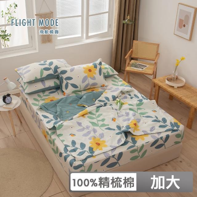 【飛航模飾】100%精梳棉枕頭套床包組-加大雙人