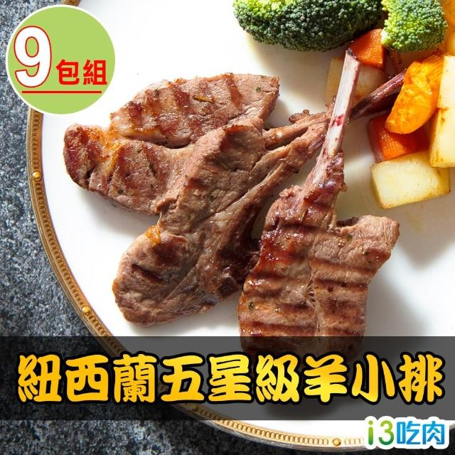 【愛上吃肉】紐西蘭五星級羊小排9包組(2支/包 180g±10%/包)