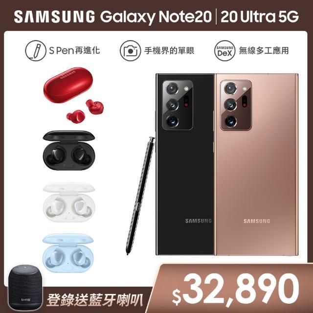 SAMSUNG 三星Galaxy Buds+組【SAMSUNG 三星】Galaxy Note 20 Ultra 5G 6.9吋三主鏡超強攝影旗艦機(12G/256G)