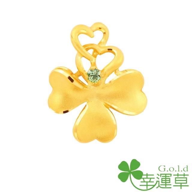 【幸運草金飾】巧福 鋯石+黃金墜(金重 0.65錢±0.07)