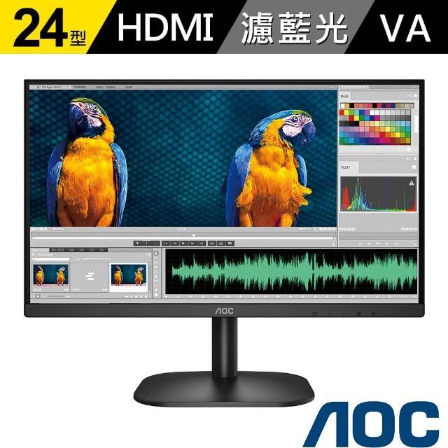 【AOC】24B2XHM 24型 FHD窄邊框護眼顯示器