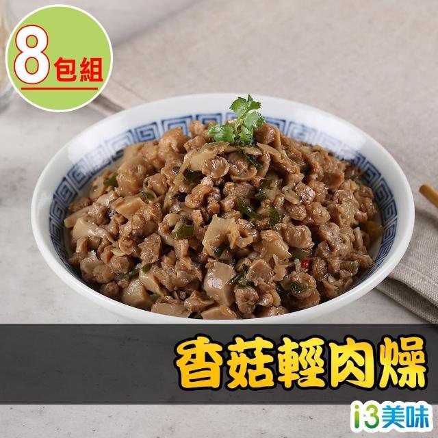 【愛上美味】香菇輕肉燥8包組(200g±10%/包/五辛素)