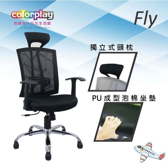 【Color Play】Fly高背透氣T型扶手辦公椅(電腦椅/會議椅/職員椅/透氣椅)