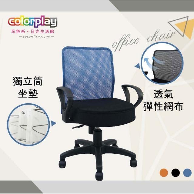 【Color Play】小資必敗機能美型獨立筒坐墊辦公椅(電腦椅/會議椅/職員椅/透氣椅)