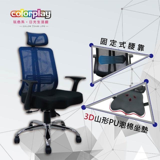 【Color Play】Leon減壓舒適腰靠高級電鍍鐵腳總裁辦公椅(電腦椅/會議椅/職員椅/透氣椅)