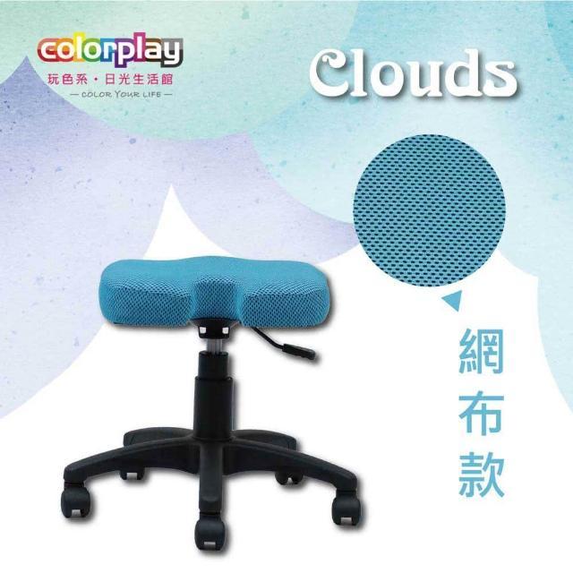 【Color Play】Clouds豆豆布旋轉升降美容凳(電腦椅/會議椅/職員椅/透氣椅)