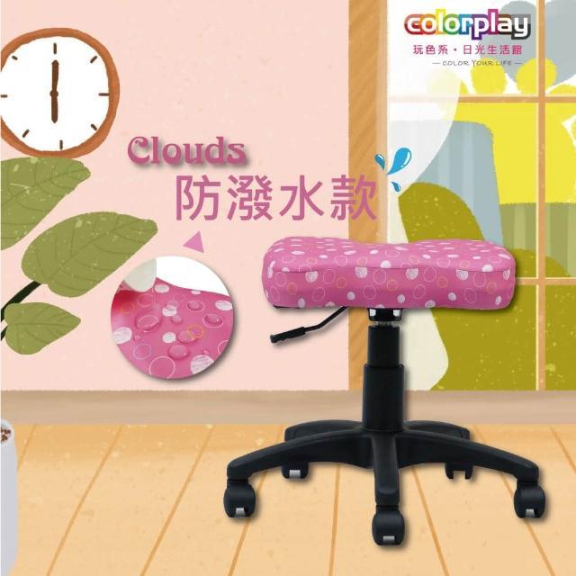 【Color Play】Clouds防潑水布旋轉升降美容凳(電腦椅/會議椅/職員椅/透氣椅)