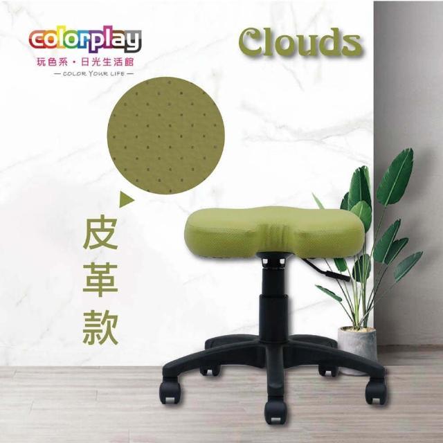 【Color Play】Clouds皮革面旋轉升降美容凳(電腦椅/會議椅/職員椅/透氣椅)