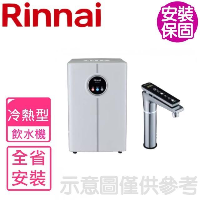 【林內】全省安裝 冷熱型飲水機淨水器(RWP-H200)