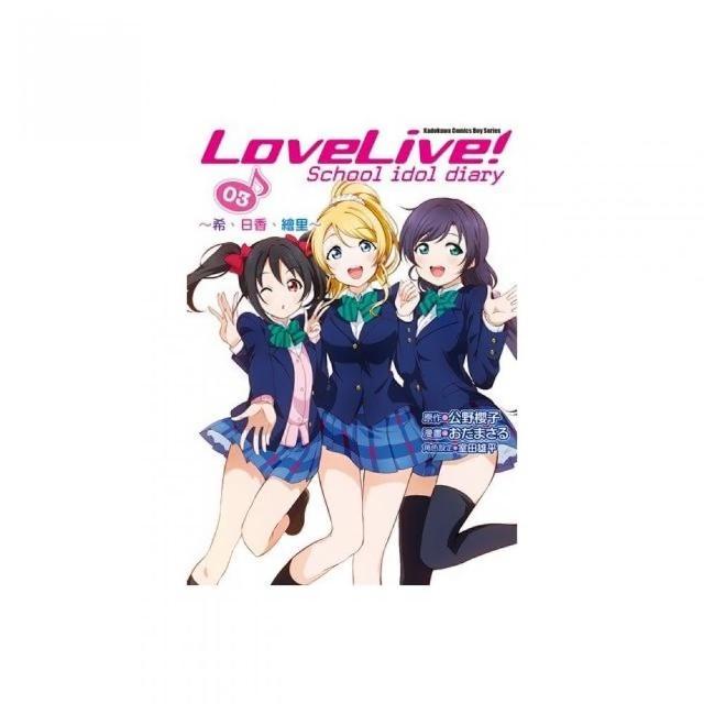 LoveLive!School idol diary(3)☆希、日香、繪里☆漫畫
