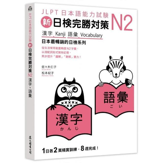 新日檢完勝對策N2:漢字•語彙