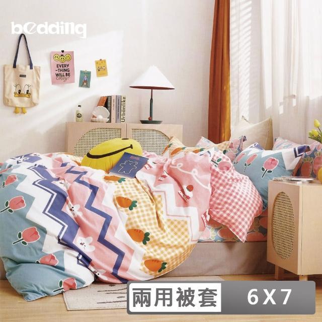 【BEDDING】純棉雙人鋪棉兩用被套-多款任選(6x7)